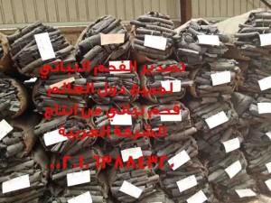 فحم طلح سوداني