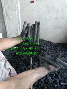 فحم اصابع, فحم حمضيات, فحم فلسطين